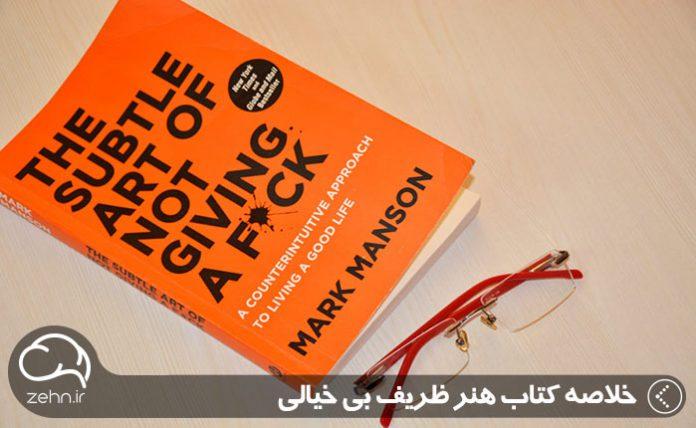 خلاصه کتاب هنر ظریف بی خیالی
