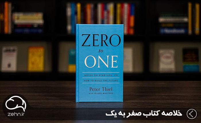 خلاصه کتاب صفر به یک