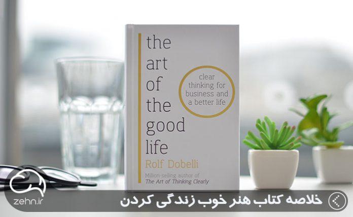 خلاصه کتاب هنر خوب زندگی کردن
