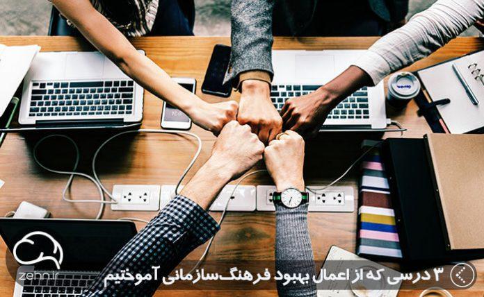 ۳ درسی که از اعمال بهبود فرهنگسازمانی آموختیم