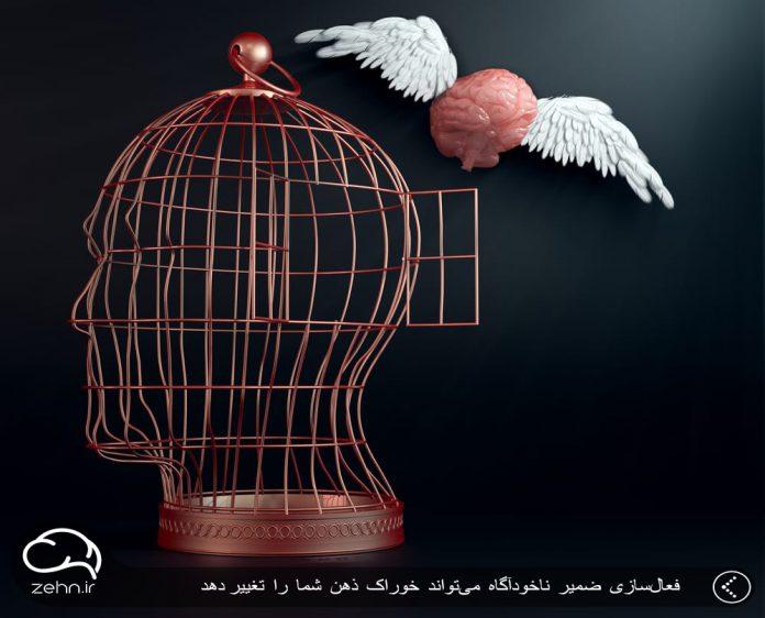 فعالسازی ضمیر ناخودآگاه و رهایی روح زندانی