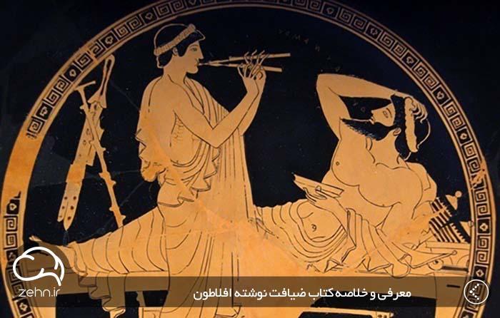 معرفی کتاب ضیافت نوشته افلاطون