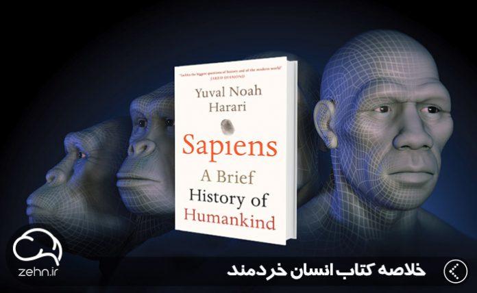 خلاصه کتاب انسان خردمند