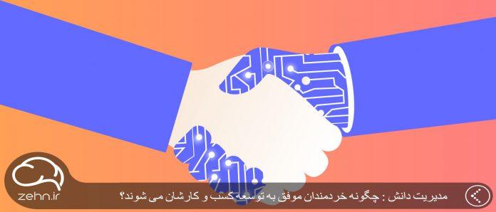 مدیریت دانش و تعامل بهتر با فناوری و ارتباط