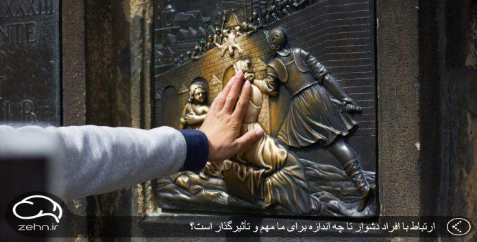 ارتباط با افراد دشوار مثل لمس کردن مجسمه گاهی سخت است!