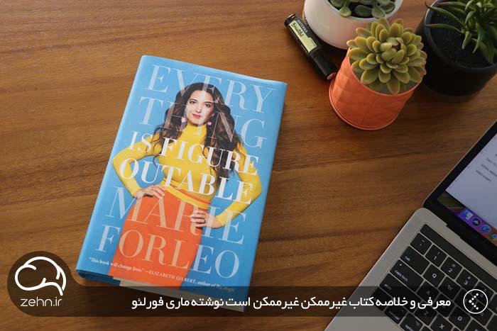 معرفی و خلاصه کتاب غیرممکن غیرممکن است نوشته ماری فورلئو