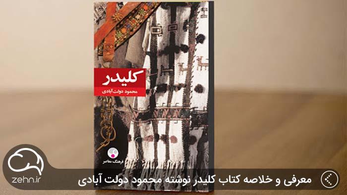 معرفی و خلاصه کتاب کلیدر ؛ نوشته محمود دولت آبادی